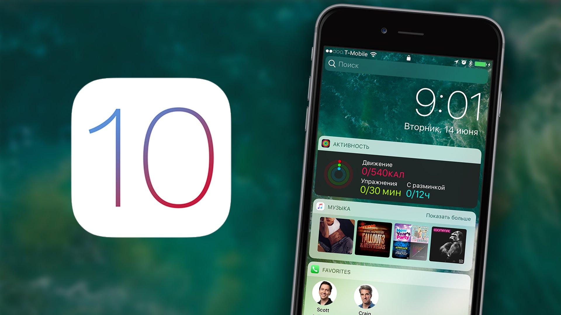 Bạn đã thử các cài đặt mới trên iOS 10 chưa?